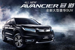 Honda Has A 268 Horsepower Turbo SUV And You Can't Have It